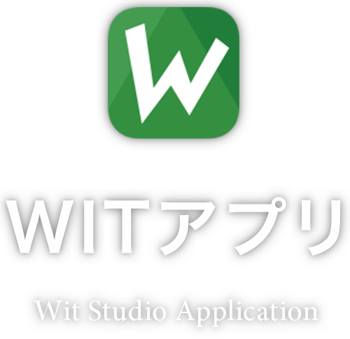 WITアプリ